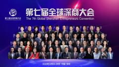 预告丨第七届全球深商大会,新时代下企业发展亮点抢先看!